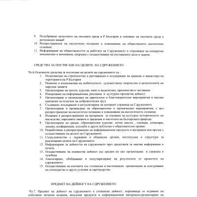 Устав стр. 2/7